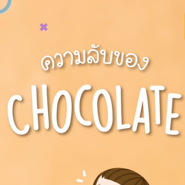 1902_Knowlege-Chocolate_Cover