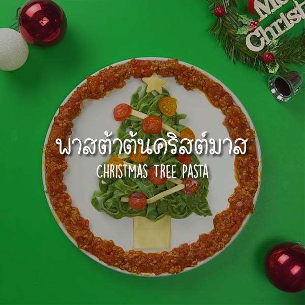 1812_Cooking VDO - Christmas Tree Bolonese Pasta(Thumbnail)-01