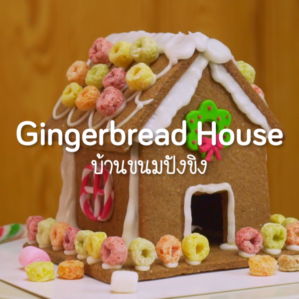 1812_Cooking VDO - Gingerbread House_Cover-01