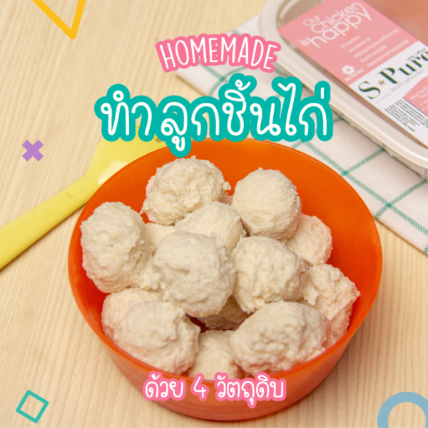 1909_S-PureHomemade-Cooking-Chicken-Ball_Cover