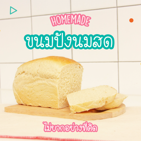 1911_Homemade-Loaf-Bread_Cover