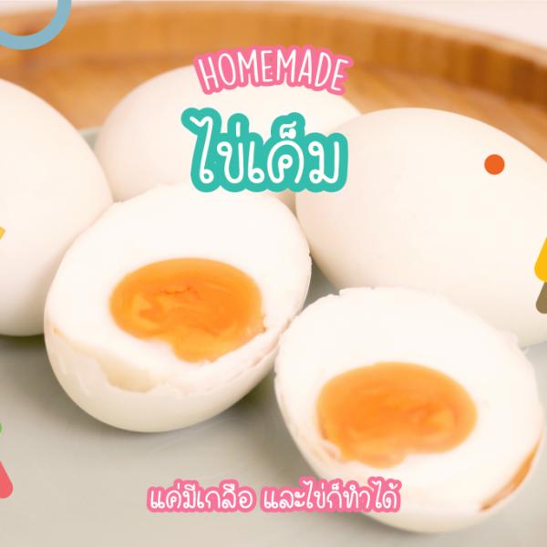 2001_Homemade-Salted-Egg_Cover