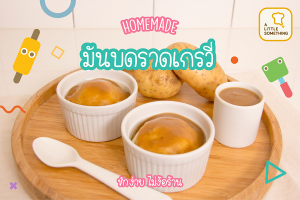 2002_Homemade-Mashed-Potato-with-Gravy_Cover