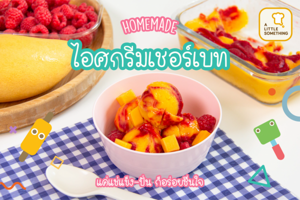 2005_Homemade-Sorbet-Ice-Cream_Cover