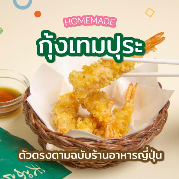 2009_Homemade-Shrimp-Tempura-xOPAN_Cover