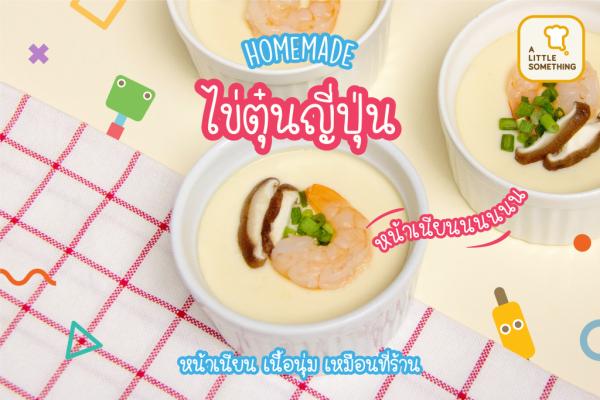 2010_Homemade-Japanese-Steamed-Egg_Cover-FB