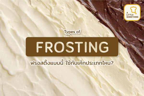 2011_Knowledge-Types-of-Frosting_Cover
