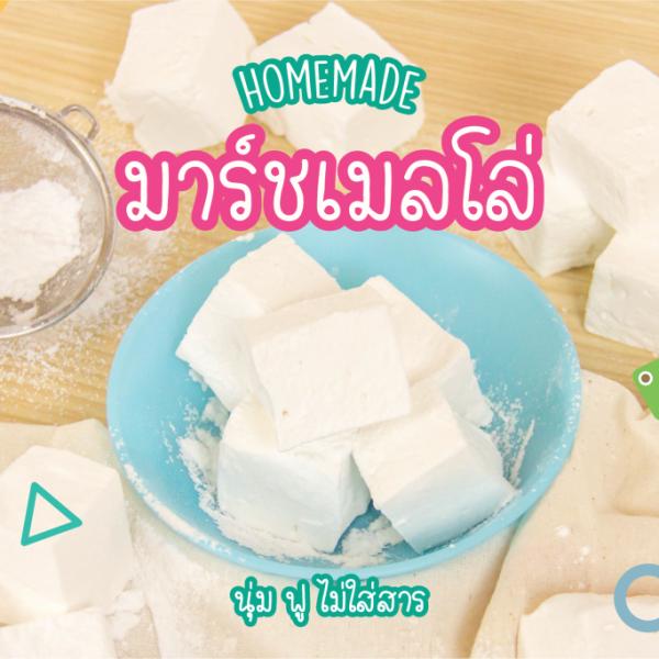 2012_Homemade-Marshmellow_Cover