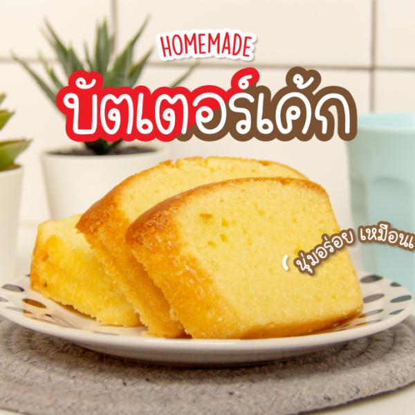 2101_Homemade-Butter-Cake_Cover