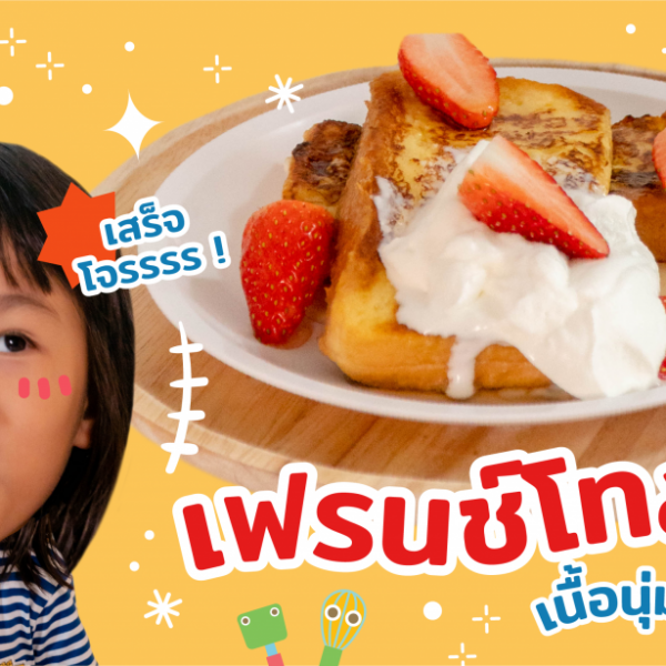 2102_Cooking for Kids - French Toast_Thumbnail_Facebook