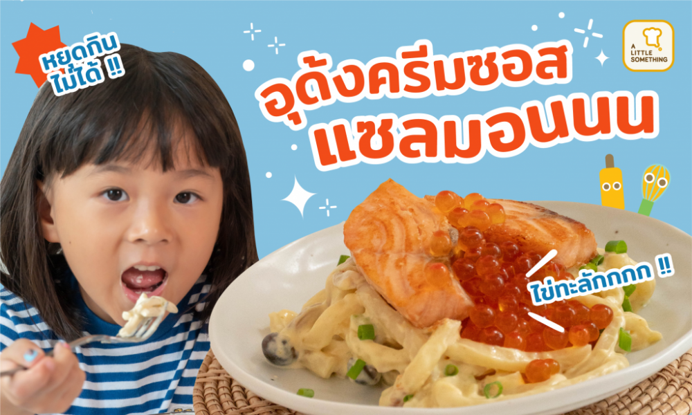 2102_Cooking for Kids - Udon Salmon Cream Sauce_Thumbnail_Facebook