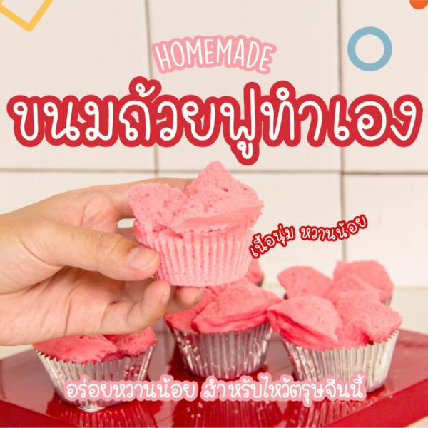 2102_Homemade-Khanom-Tuay-Fu_Cover-FB