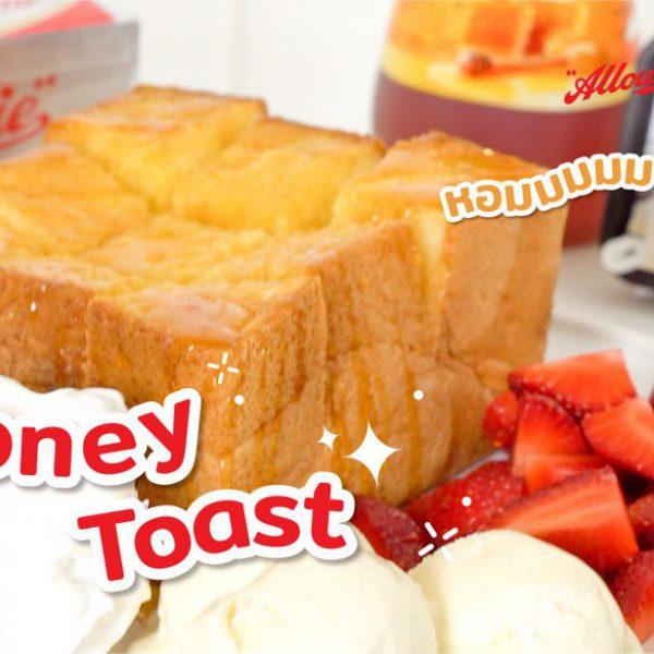 2103_Cooking Vdo-Honey Toast (xAllowrie)_Thumbnail_Youtube