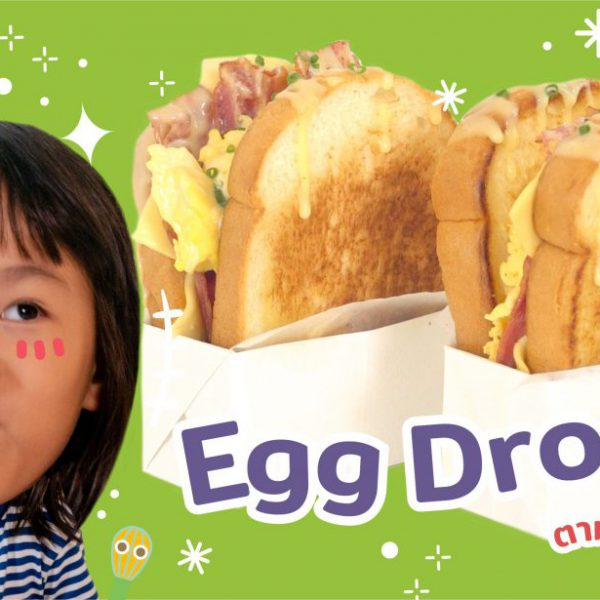 2103_Cooking for Kids - Egg Drop_Thumbnail_Youtube