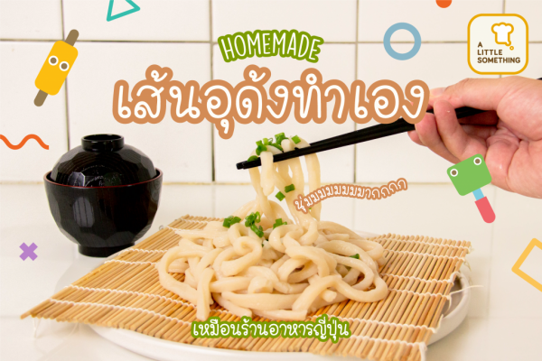 Homemade-Udon_Cover-FB
