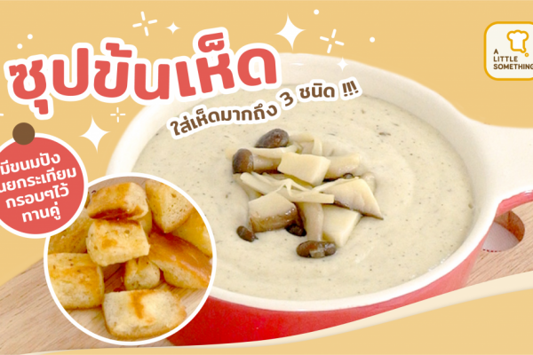 2104_Cooking for Kids - ซุปข้นเห็ด_Thumbnail_Facebook