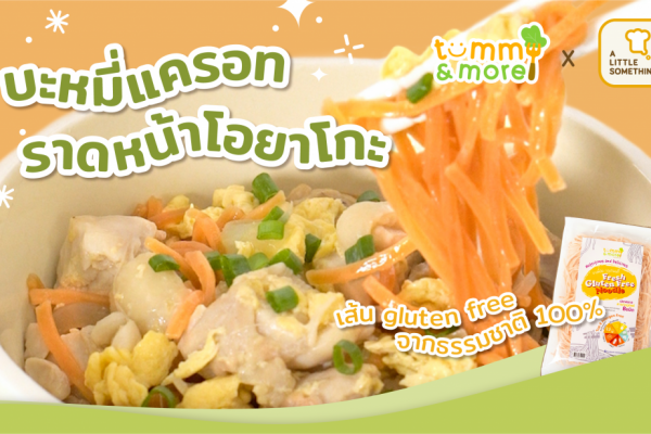 2104_Cooking for Kids - Oyako Noodle_Thumbnail_Facebook
