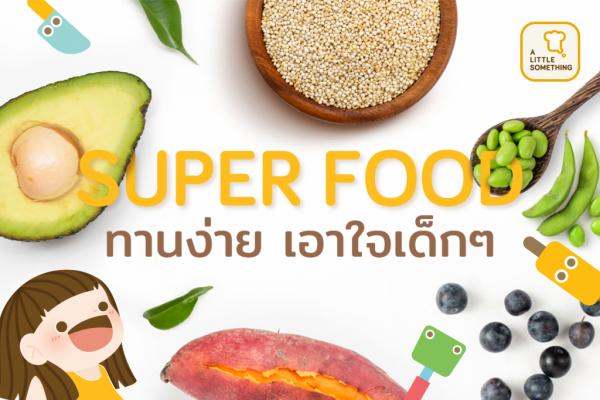 2104_Knowledge-Super-Food-ทานง่ายเอาใจเด็ก-07