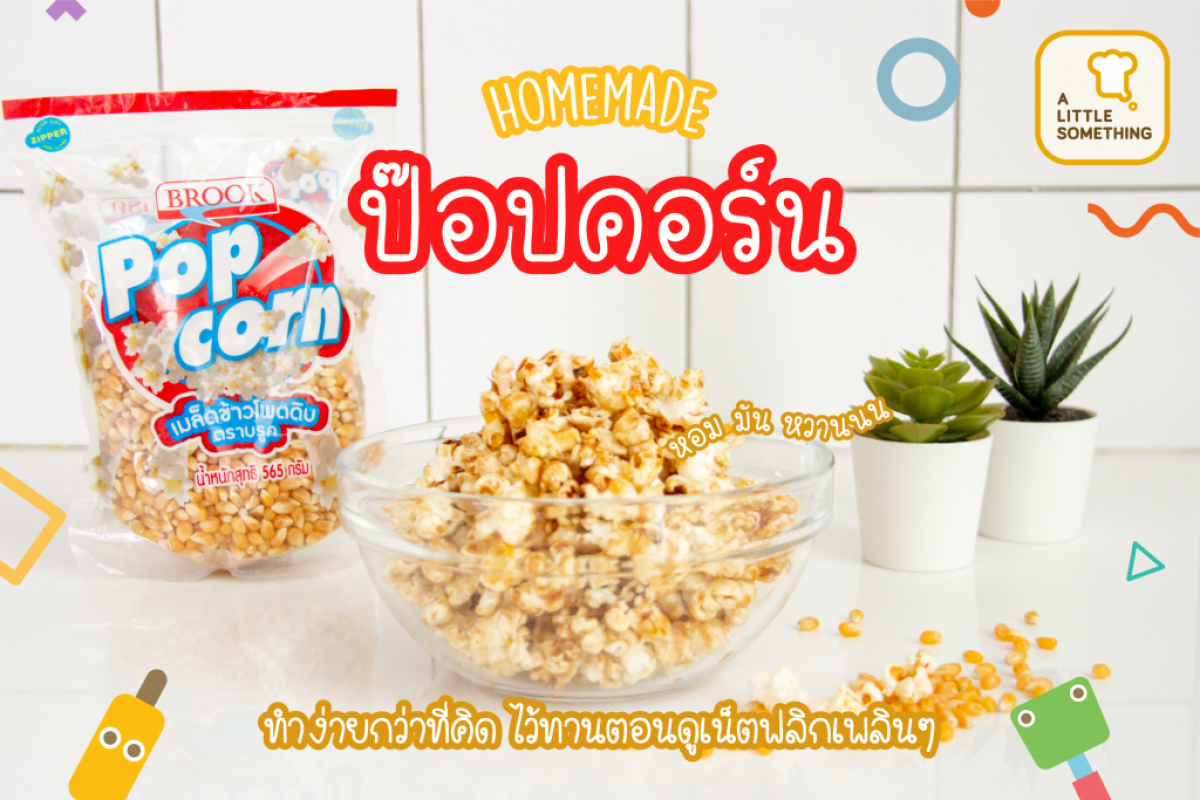 Homemade-Caramel-Popcorn_Cover-FB